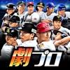 【劇プロ】劇的采配!プロ野球リバーサル - iPhoneアプリ