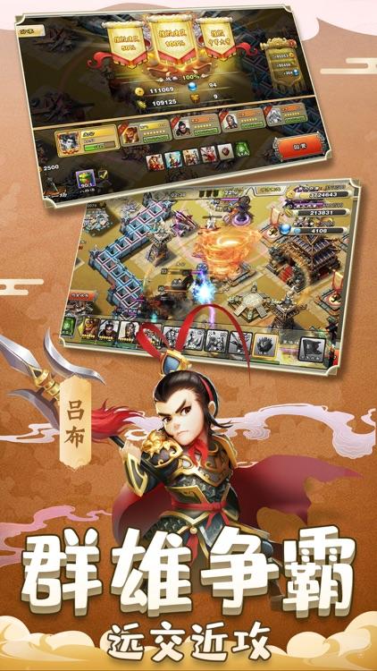 雄图霸业之三国模拟战-Q版三国休闲策略手游 screenshot-4
