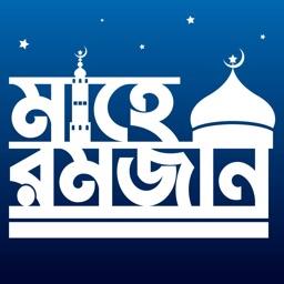 Holy Ramadan & Prayer Times