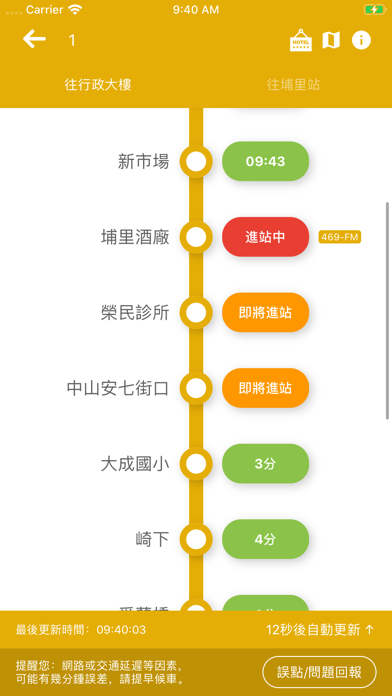 Screenshot for 南投搭公車 in South Africa App Store