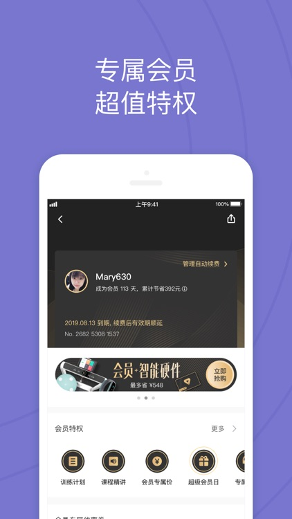 Keep - 自由运动场 screenshot-6