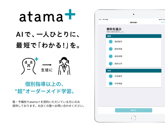 atama+のおすすめ画像1