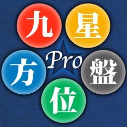 九星方位盤Pro