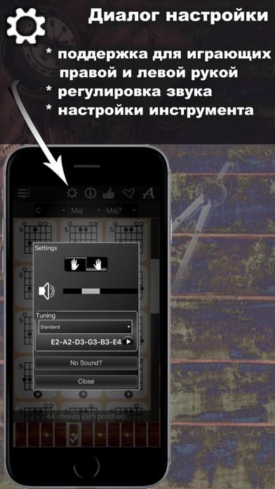 Все аккорды для гитары скриншот программы 5