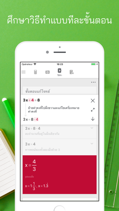 Screenshot for Photomath in Thailand App Store