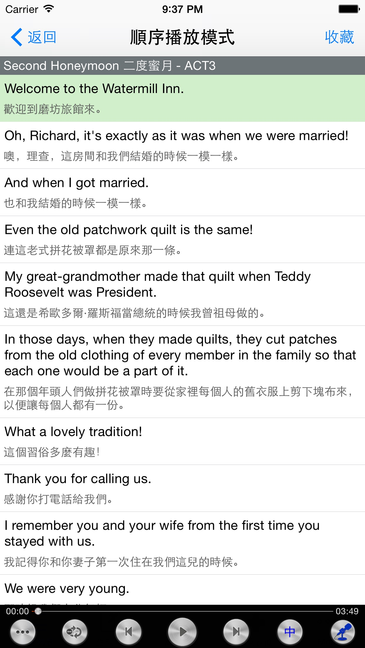 英语900句基础口语听力 Screenshot