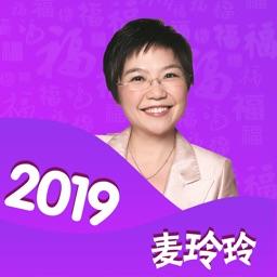 麦玲玲-2019运势十二生肖算命大师