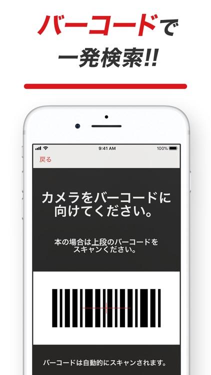 楽天ブックス screenshot-4