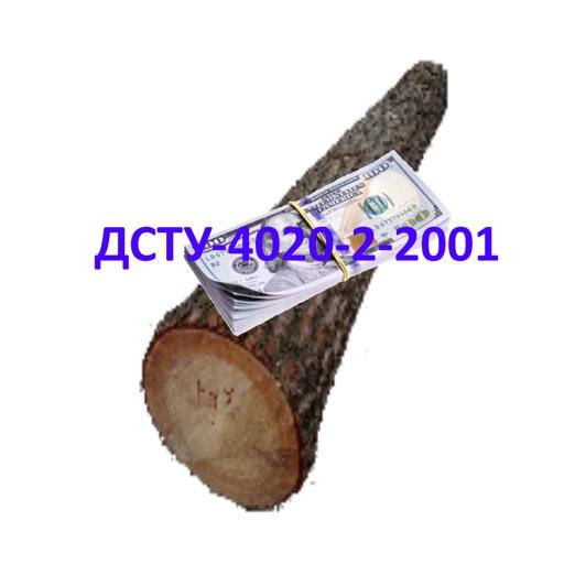 Кубатурник ДСТУ-4020-2-2001