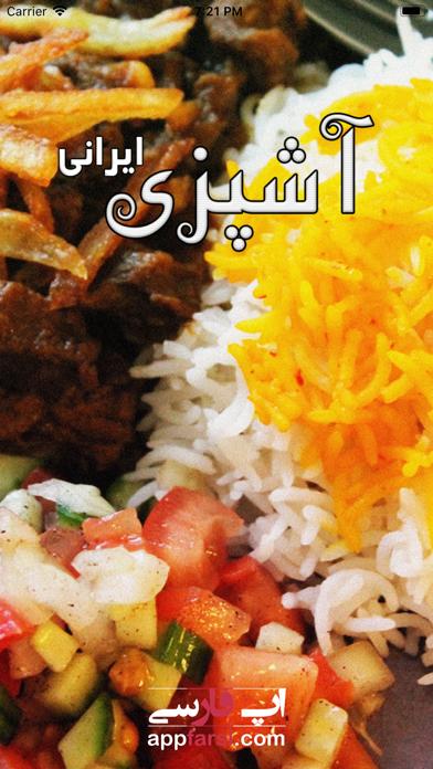 Screenshot for Ashpazi آشپزی in Venezuela App Store