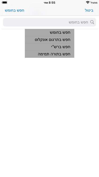 Esh Tora Temima screenshot-3