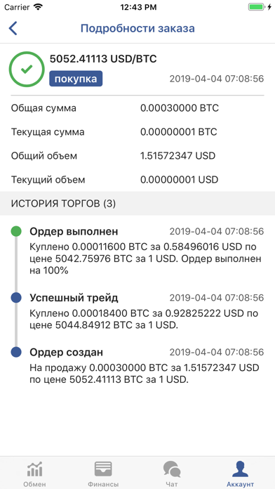 BTC-AlphaСкриншоты 6