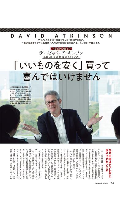 PRESIDENT(プレジデント) screenshot1