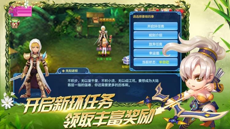 星辰契约—大型3D魔幻回合手游 screenshot-3