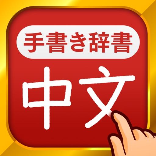 中国語手書き辞書