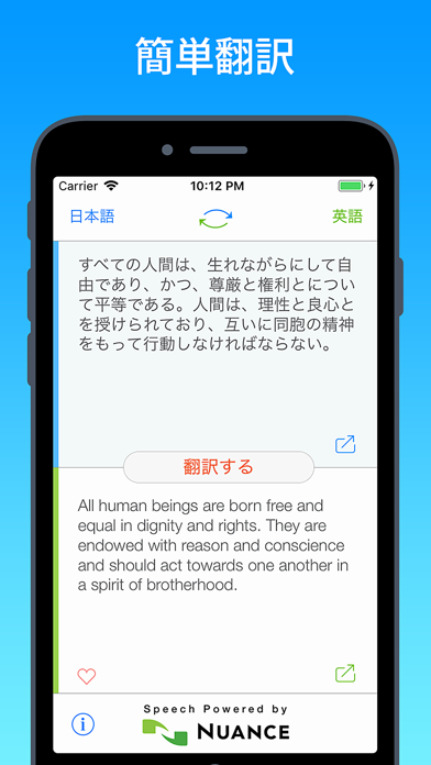 簡単翻訳 - 音声翻訳 - 翻訳機 !のおすすめ画像1