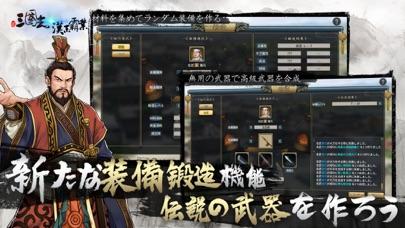 三國志漢末霸業 screenshot1