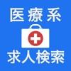 医療の仕事・求人検索アプリ - iPadアプリ