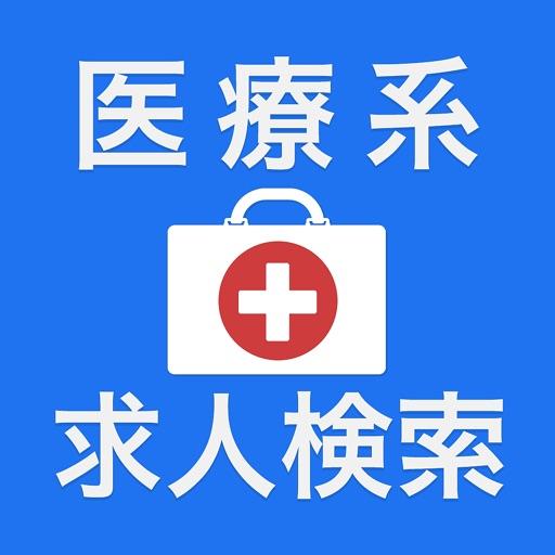 医療の仕事・求人検索アプリ