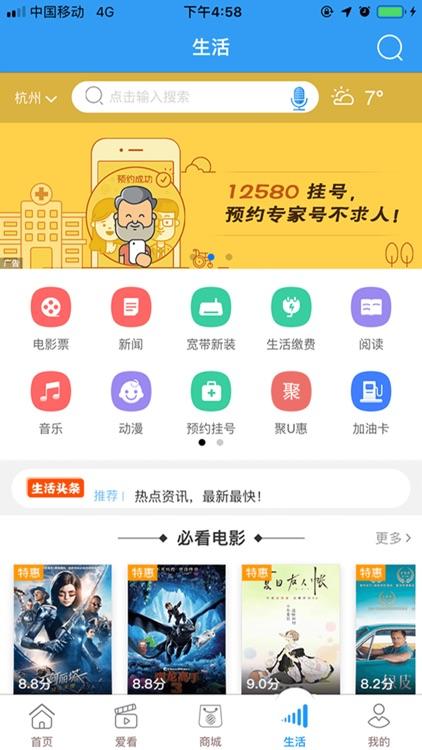 浙江移动手机营业厅—10086掌上生活 screenshot-3