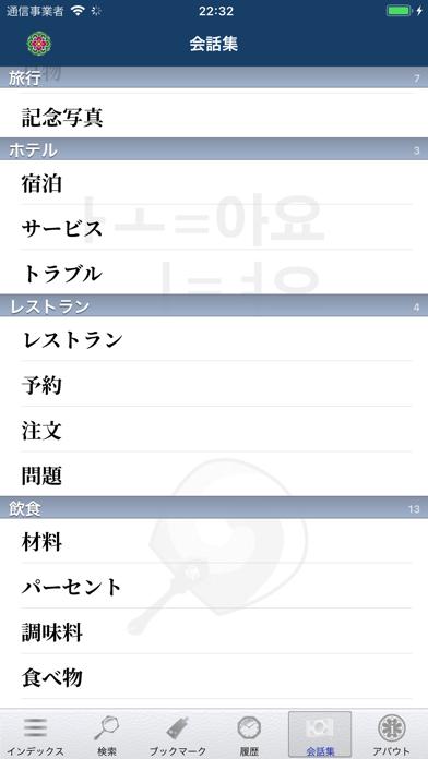 韓国語翻訳辞書 & 拡張キーボードのおすすめ画像7