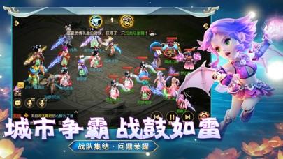 梦幻西游 Screenshot