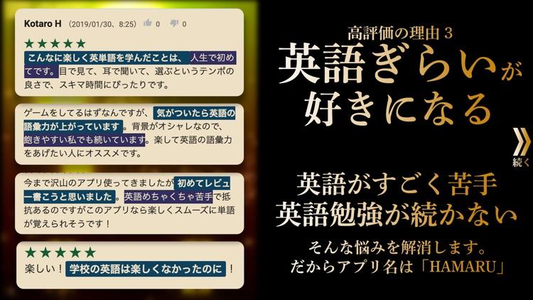 英語 英単語ゲーム HAMARU TOEIC screenshot-3