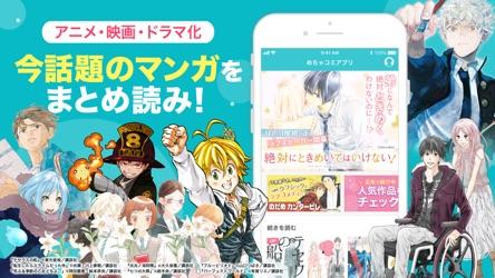 アプリ 無料 めちゃ コミック