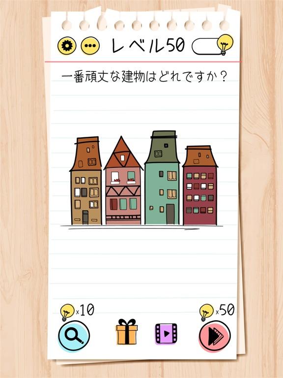 Brain Test:ひっかけパズルゲームのおすすめ画像7