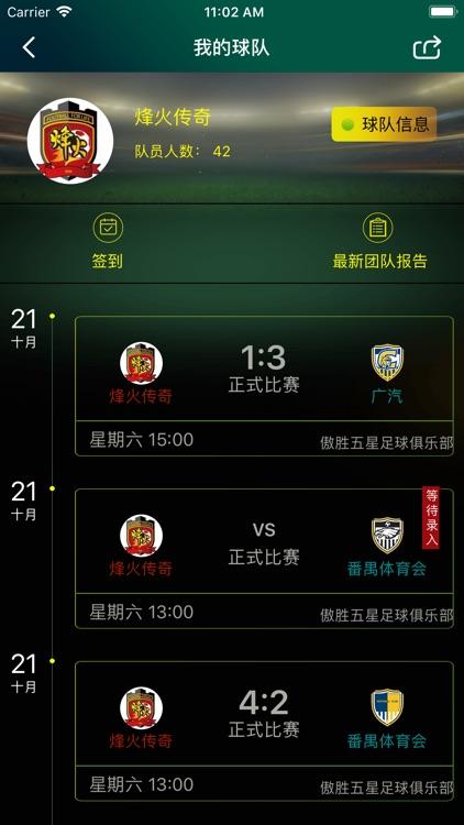 TropsX - 你的专属足球数据分析师 screenshot-3