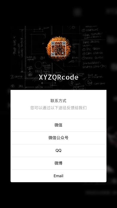 XYZQRCode screenshot 6