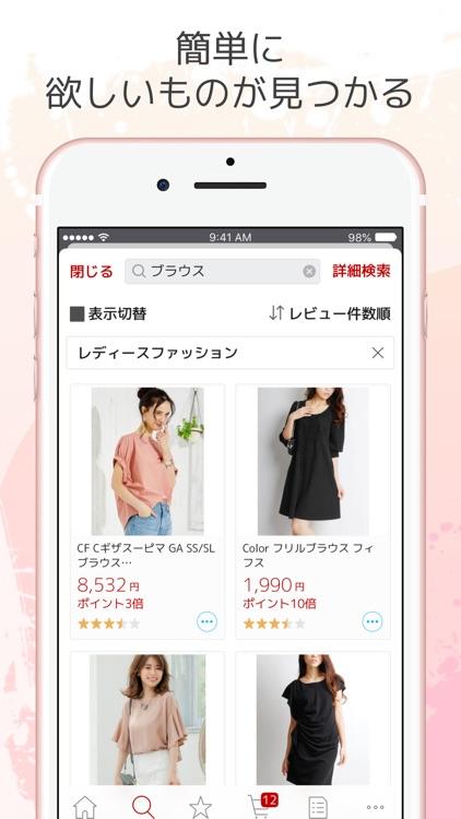 楽天市場 screenshot-1