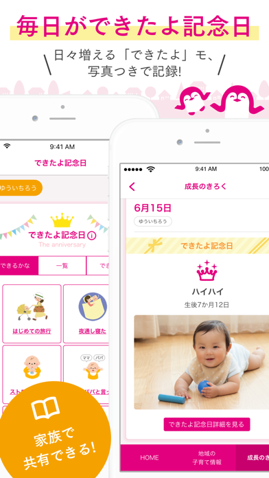 母子手帳アプリ 母子モ ~電子母子手帳~のおすすめ画像4