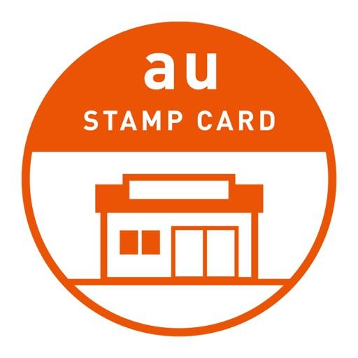auスタンプカードアプリ