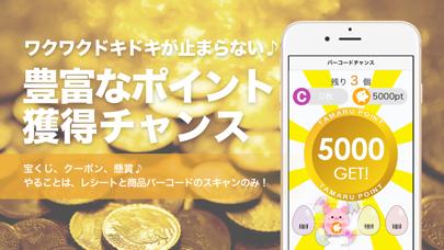レシートがお金にかわるアプリCODE(コード)のおすすめ画像2