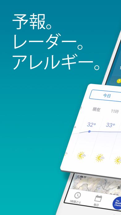 天気に関するリアルタイムの詳しいニュースをお届けします ScreenShot0