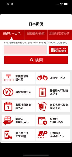 http www post japanpost jp 追跡