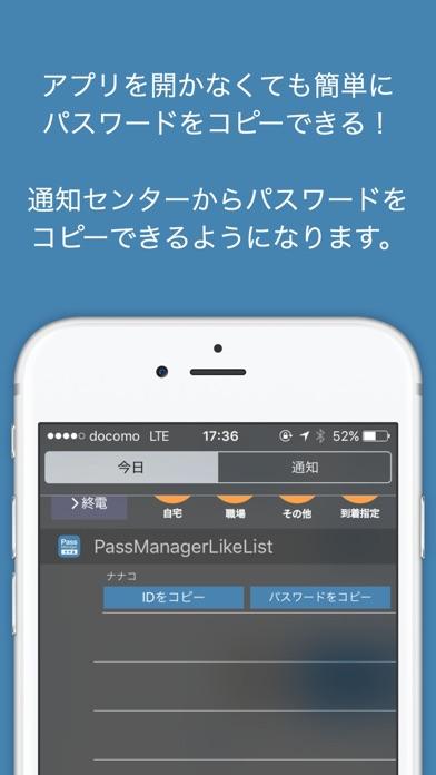 パスワード管理は顔認証と指紋認証のパスマネージャーのおすすめ画像4