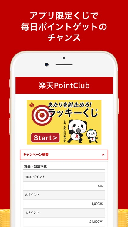 楽天ポイントクラブ~楽天ポイント管理アプリ~ screenshot-6