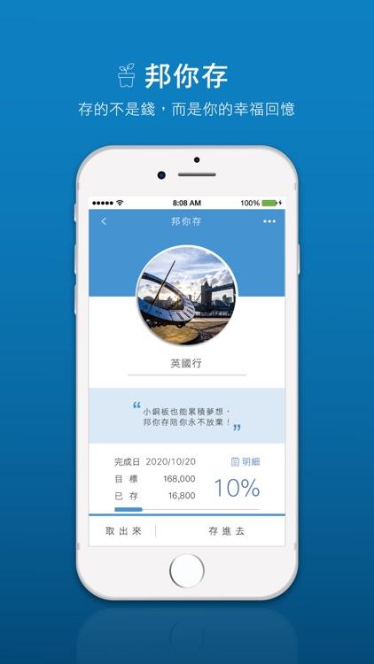 富邦行動銀行 screenshot-3