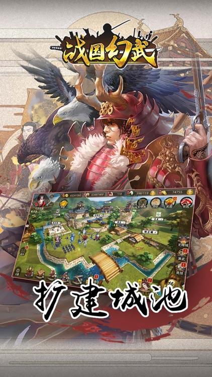 战国幻武 screenshot-1