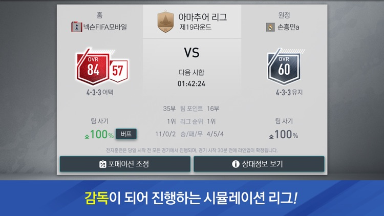 FIFA Mobile screenshot-3