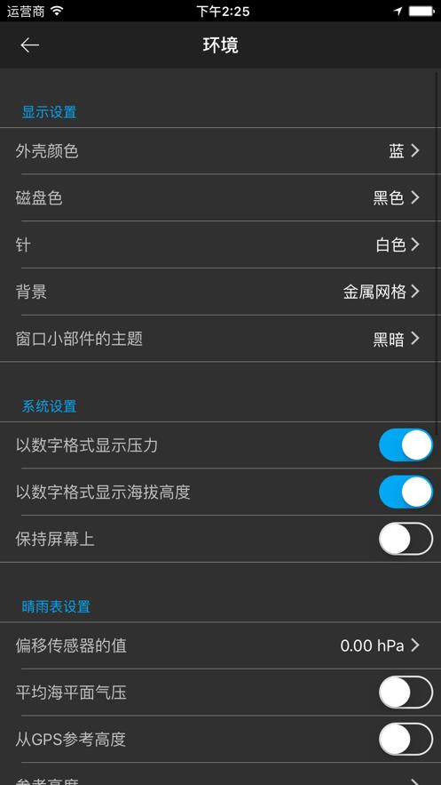 晴雨表Plus - 高度计和气压计 PRO App 截图