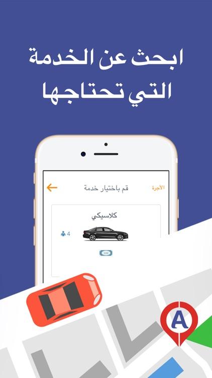 Aleairy Taxi in Saudi Arabia