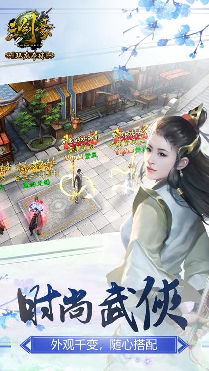 三剑豪-3D武侠大世界 screenshot-3