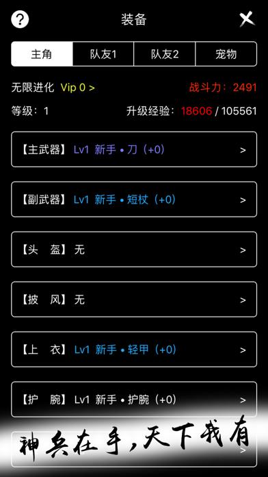 无限进化-无限流文字挂机放置游戏 screenshot 3