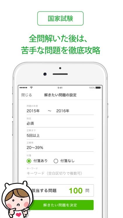 歯科医師 国家試験&就職情報【グッピー】 screenshot-3