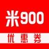 米900-淘宝天猫优惠券省钱快报