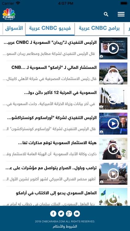 CNBC Arabia