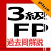 Takeshi Furihata - 3級FP過去問解説集Plus アートワーク